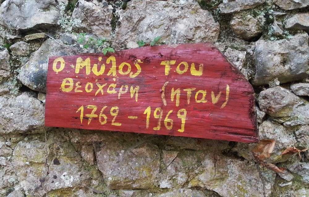 Παύλιανη, Υγρότοπος Τζιρού