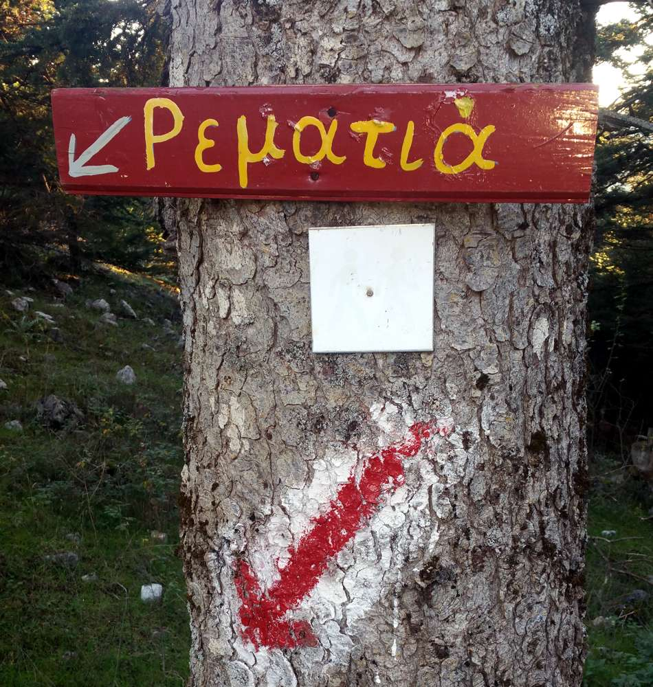 Παύλιανη-Πυρά Ηρακλέους